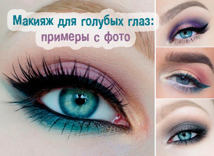 Какой макияж подходит для голубых цвет глаз